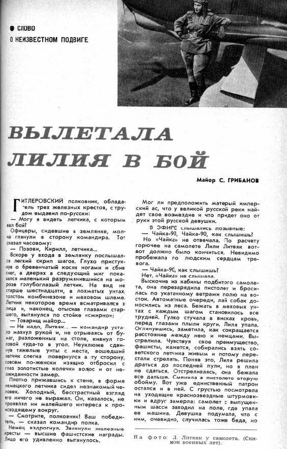 «Вылетала Лилия в бой»: о подвиге Лидии Литвяк в журнале «Авиация и космонавтика»