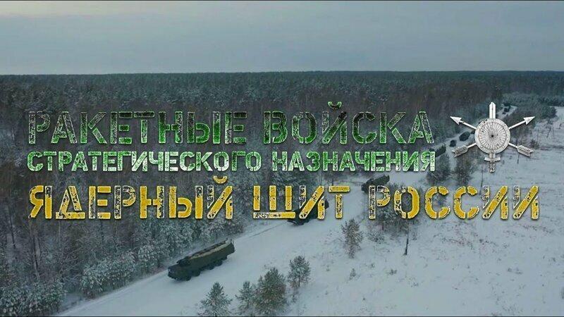 К 60-летию РВСН Минобороны опубликовало кадры ядерного щита России