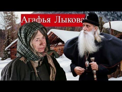 Агафья Лыкова. Почему отшельница не переезжает к людям