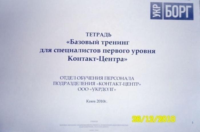 Выбивание долгов по Украински (9 фото)