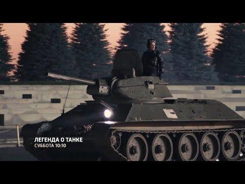 «Легенда о танке»: документальный фильм про Т-34
