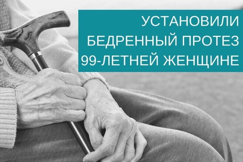 Установка бедренного протеза 99-летней женщине
