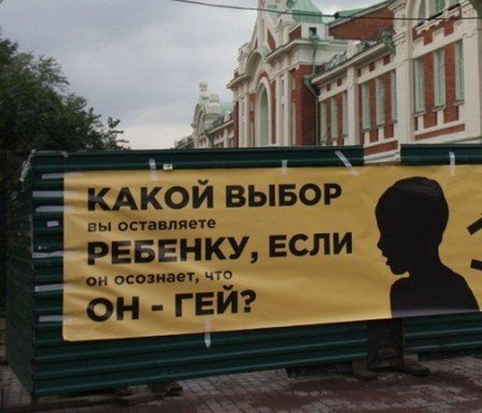 """В Новосибирске проходит акция: """"Примите сексуальность вашего ребенка"""" (1 фото)"""