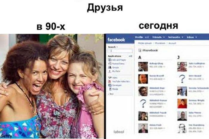 Отличие жизни в 90-х и сейчас (9 фото)
