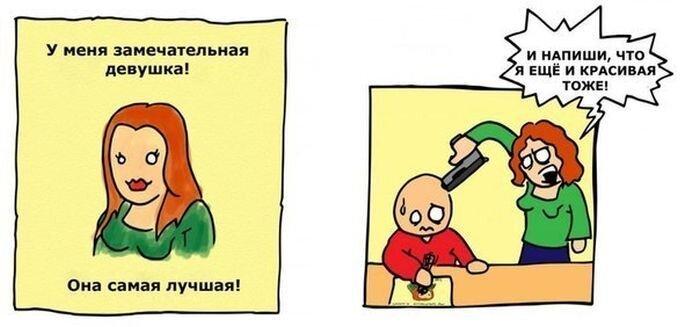 Пятничные комиксы (50 фото)