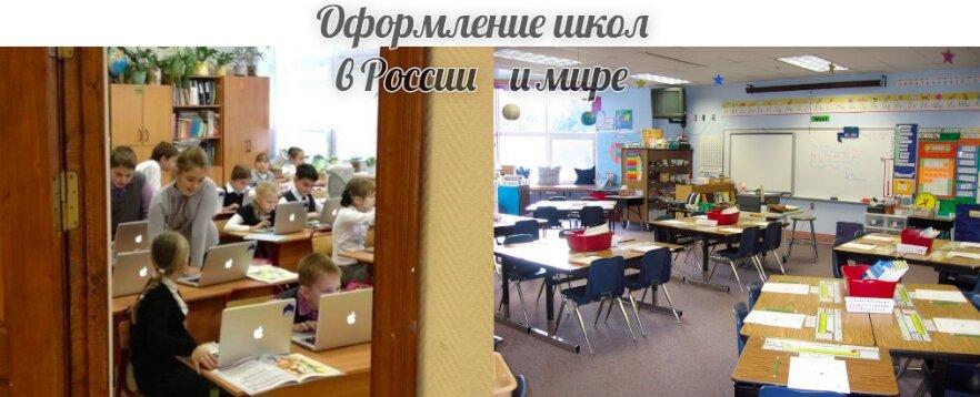 Сравнения школ в России и США