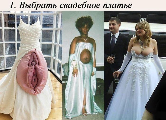 Что нужно знать брачующимся (10 фото)