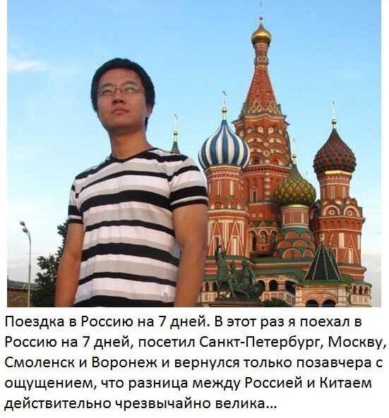 Россия глазами китайского туриста (17 фото+текст)