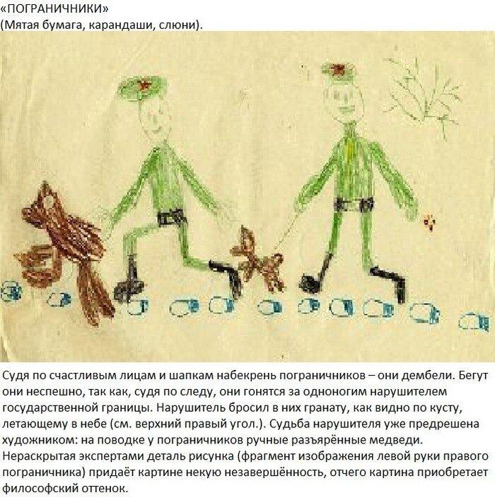 Детские рисунки со взрослыми рецензиями (14 фото+текст)