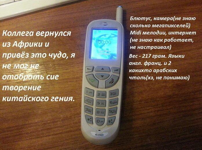 Африканский мобильный телефон (5 фото)