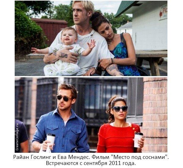 Пары в кино и в жизни (1 фото)
