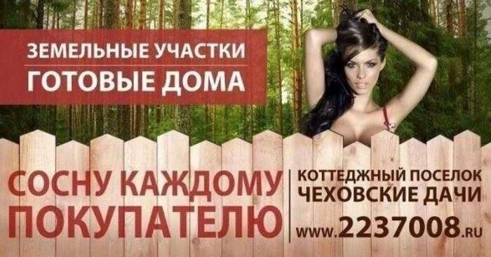 Пошлые речевки в российской рекламе (18 фото)