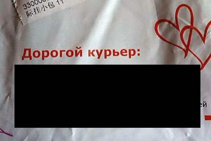 """Просьба сотрудникам """"Почты России"""" от китайских коллег"""