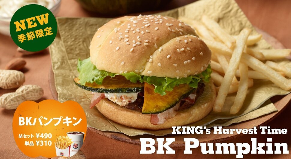 Japan Loves Pumpkin Burgers!