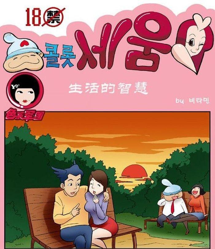 Korean Adult Comics