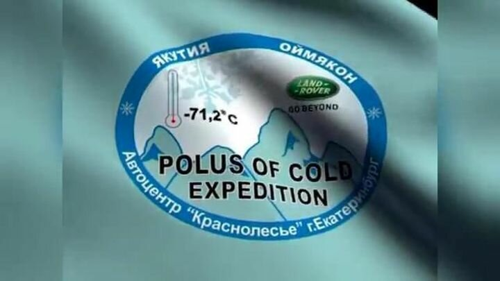 Полюс холода Якутия-Оймякон