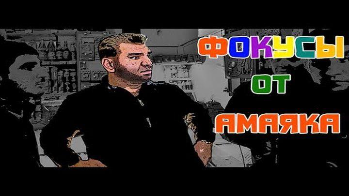 Задолбали армянские торгаши!