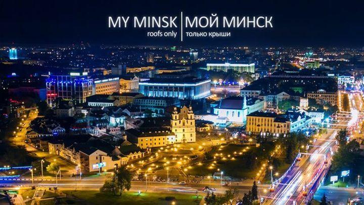 Два года из жизни города Минск