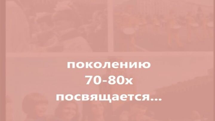 Детство в СССР от Чужой за 01 ноября 2014