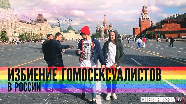 Как в Москве относятся к геям?