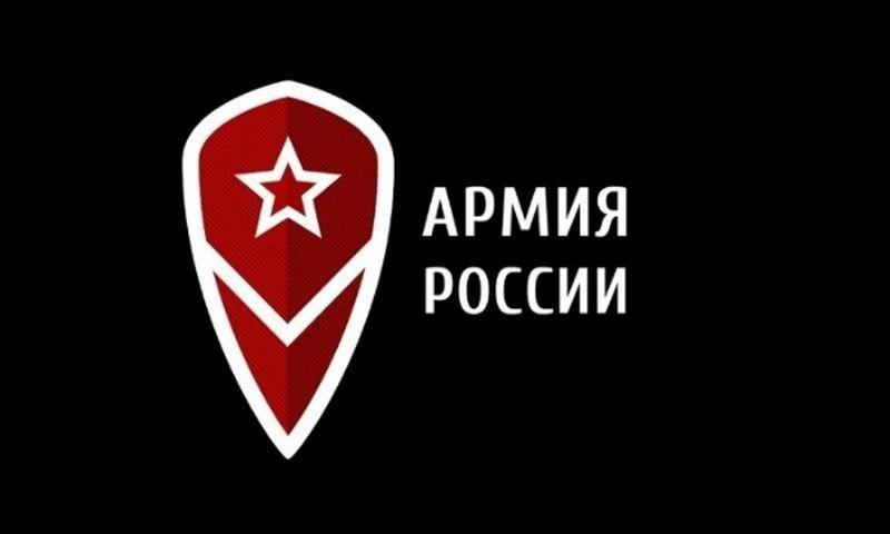 Для российской армии была придумана новая символика
