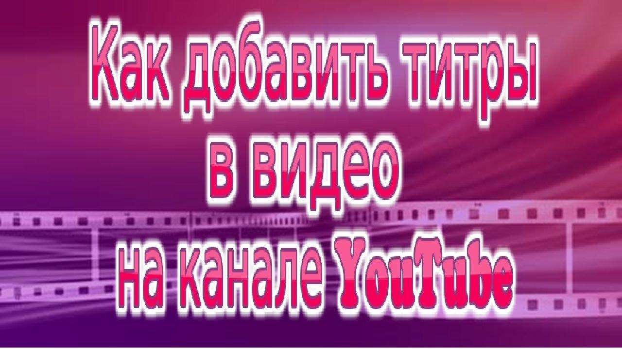 Как Добавить Титры в Видео на канале YouTube