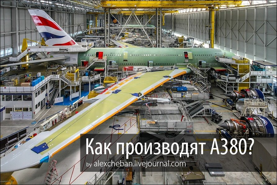 Как делают самый большой в мире пассажирский самолет?
