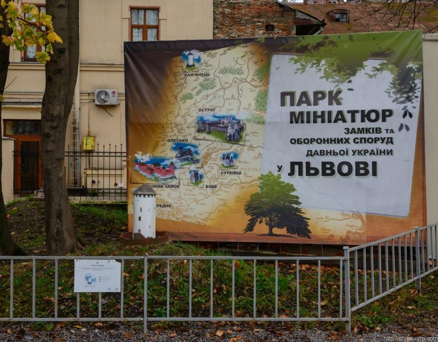 Великолепный парк миниатюр замков и сооружений во Львове