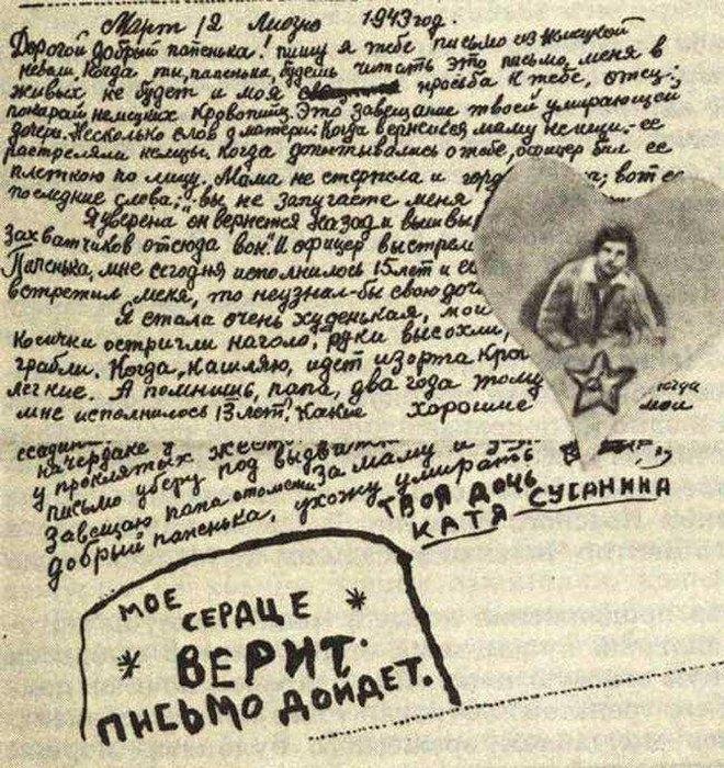 Письмо 15-летней девочки К.Сусаниной с фашистской каторги 1943 год