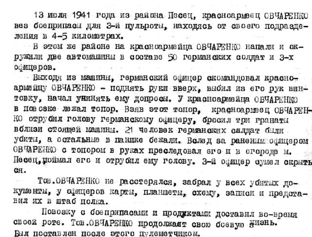 Из отчетов о Великой Отечественной