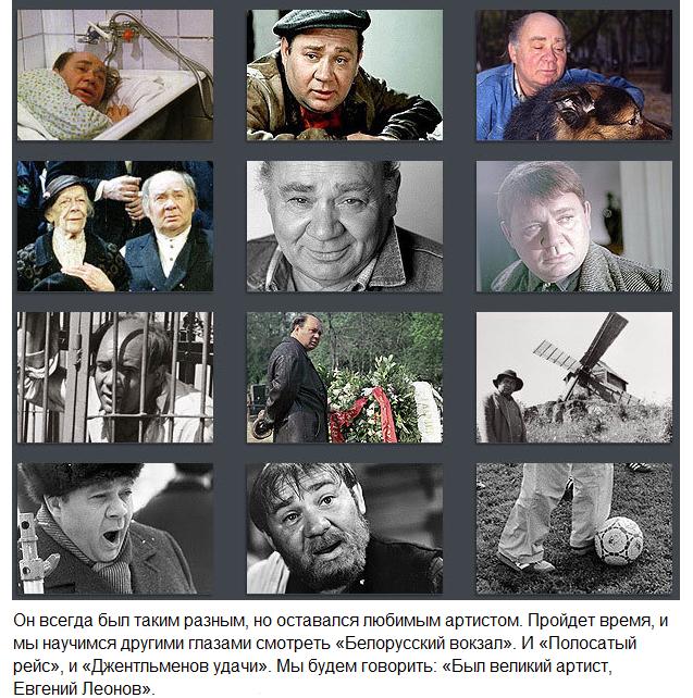 День памяти актёра Евгения Леонова