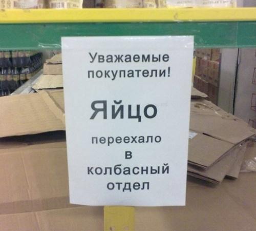 Смешные надписи и объявление в магазинах