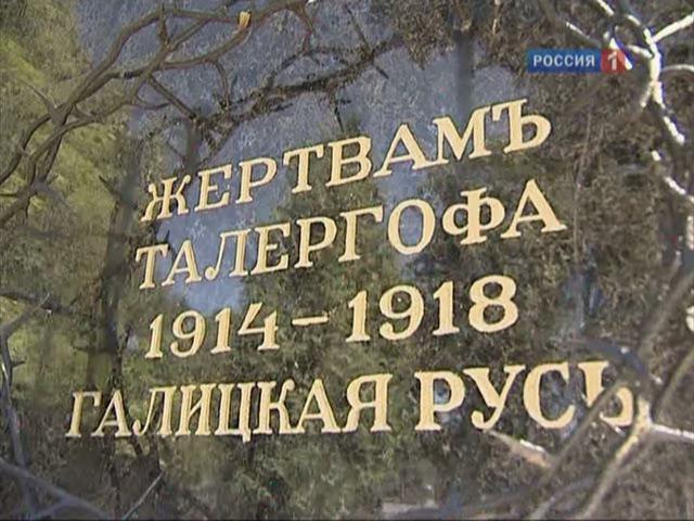 Забытый геноцид русинов