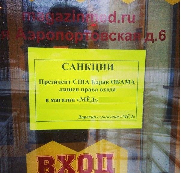 Наши ответные санкции!