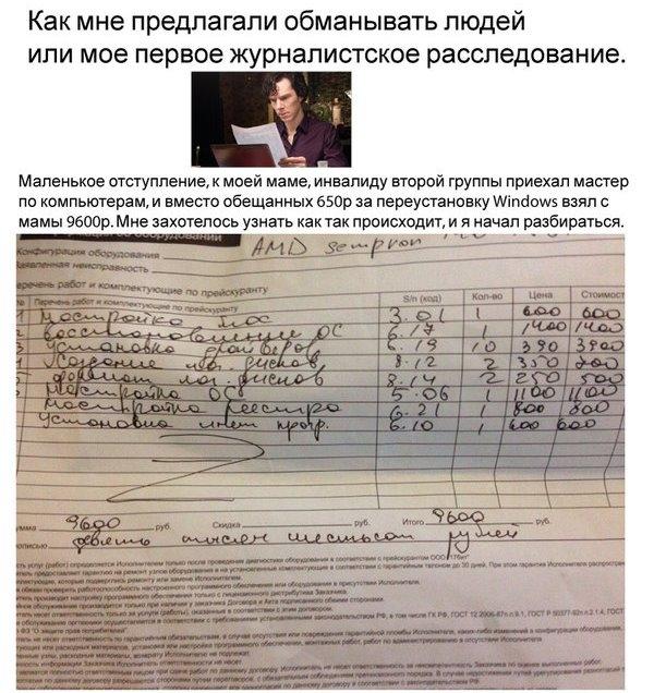 Внимание! Развод по-московски или новая технология обмана