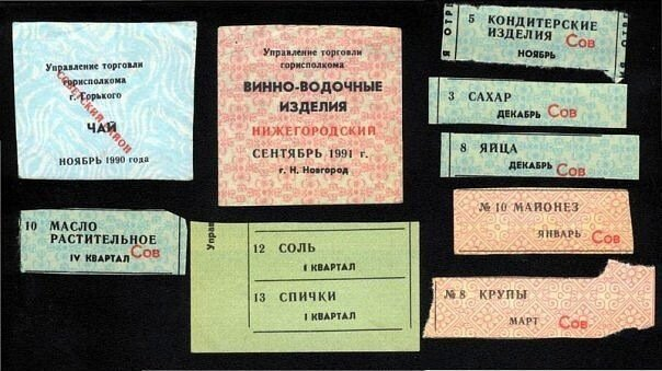 Продуктовые талоны и карточки в СССР