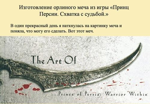 Меч из Принца Персии