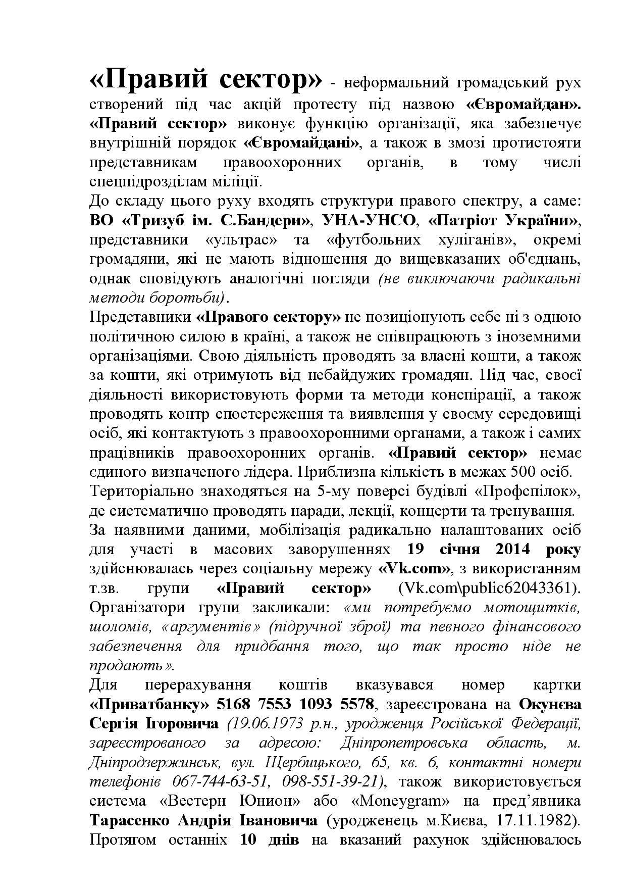 Списки Правого сектора