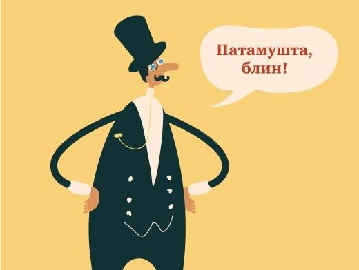 Русские слова и выражения, которые ставят иностранцев в тупик