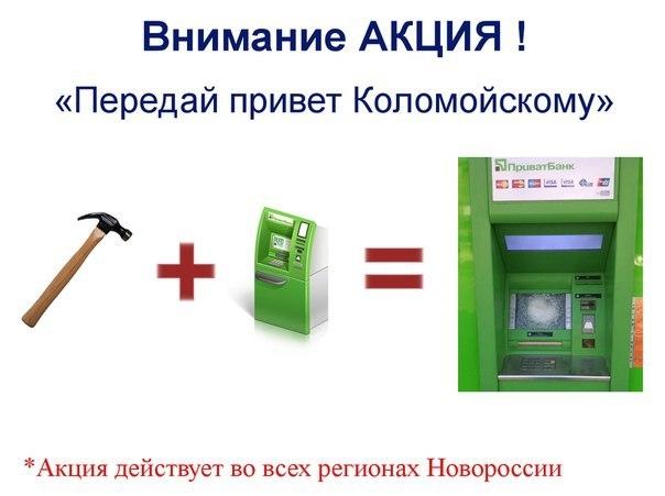 "Привет, ""Приват-Банк""!"
