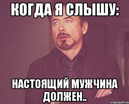 """О """"Настоящем мужчине"""" (с)"""