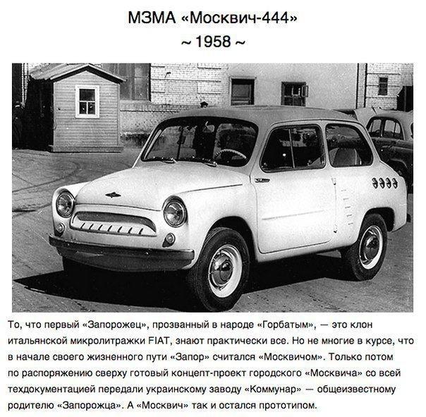 Образцы советского автопрома, не вошедшие в серию.