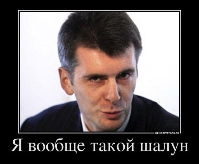 Шалунишка Прохоров