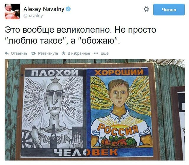 При обыске у Навального нашли краденую картину