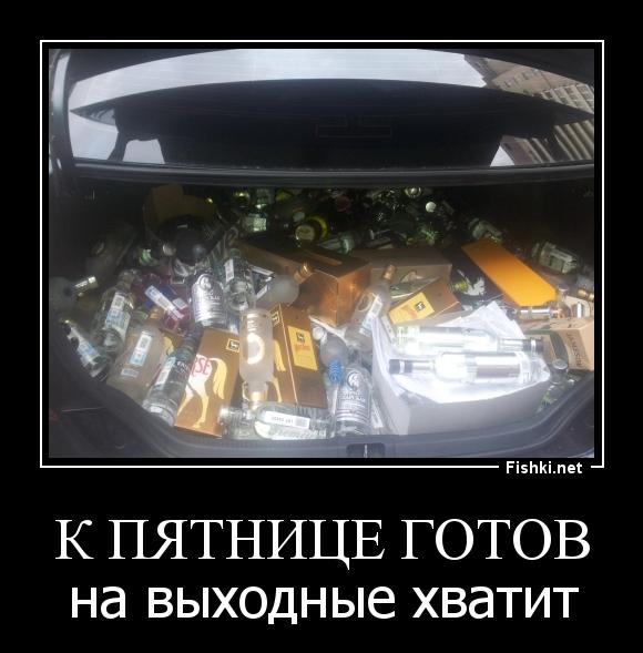 К ПЯТНИЦЕ ГОТОВ
