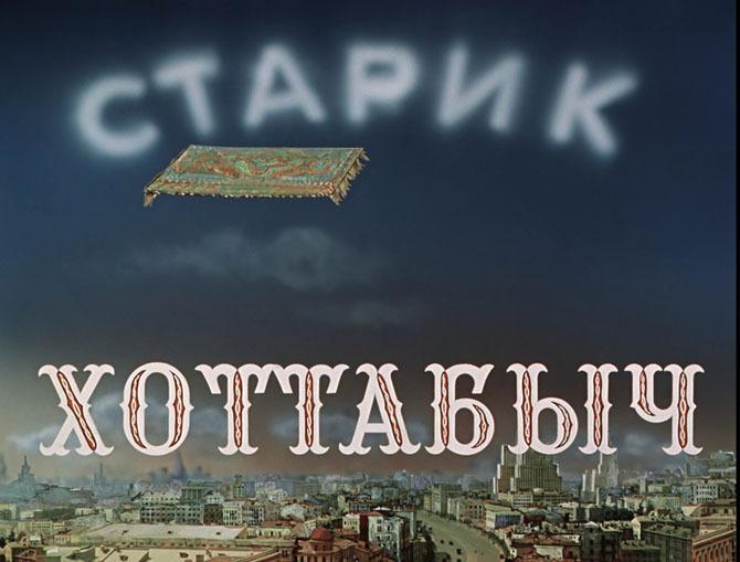 Как снимали фильм «Старик Хоттабыч» от Miralanim за 06 июля 2014