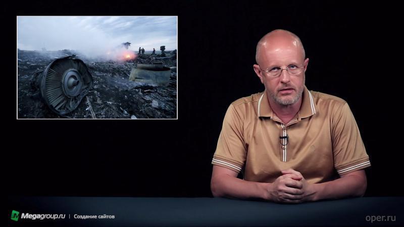 Д.Ю.Пучков(Гоблин) про сбитый самолет