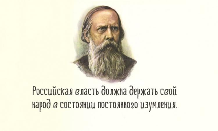 30 метких цитат Салтыкова-Щедрина