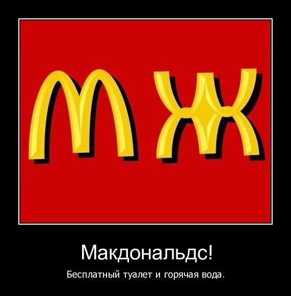 """Русский """"макдак"""""""