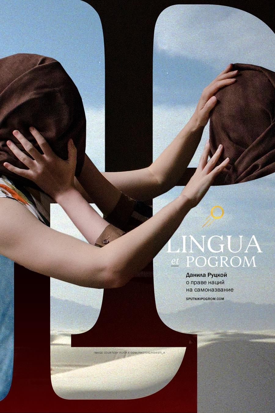 Lingua et Pogrom